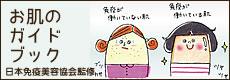 日本免疫美容協会監修:お肌のガイドブック