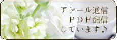 アドール通信バックナンバーDL