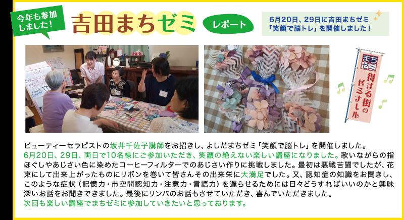 2019年6月吉田まちゼミ